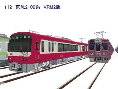 112 京急2100系 VRM2版