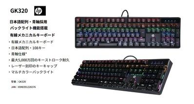GK320キーボード1