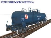 タキ43000−VRM3版2