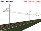 TOMIX 単線架線柱近代型A 128�斜め2.