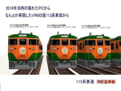 新VRM3車両113電車2
