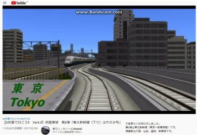 前面展望動画からA列車で行こう9から東北新幹線1