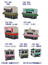 VRM3版店舗カタログ1.