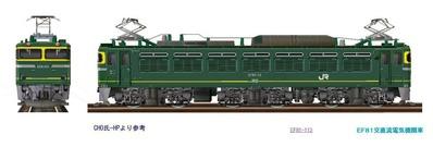 VRM3版EF81-113トワイライト