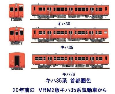 VRM2版キハ35系-5