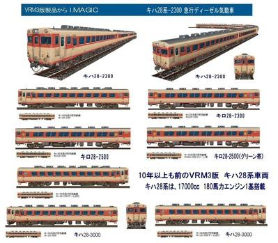 越河レイアウト特急シリーズ55-キハ28系-2300急行8