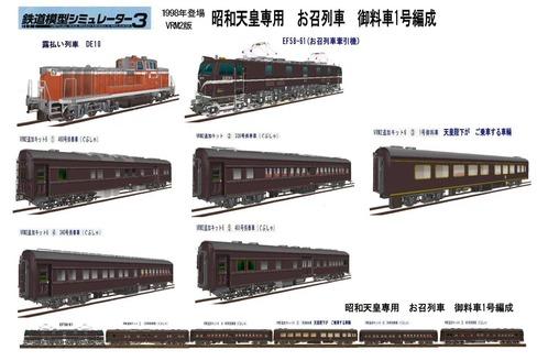 VRM2-EF5861お召列車御料車1号編成