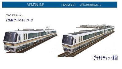 VRM3版221系1