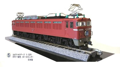 EF81一般色ローズピンクHoゲージ5