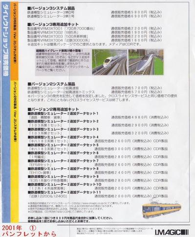 VRM3パンフレット2001-1