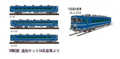 越河レイアウト夜汽車シリーズ7-EF66-51さくら8