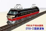 EF66-211