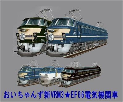 EF66-VRM3版200