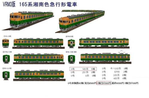 165系VRM5-3