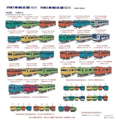 新VRM3車両目録NO18・普通電車・通勤電車4-103系AB
