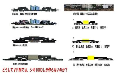 シキ600重量物運搬車1