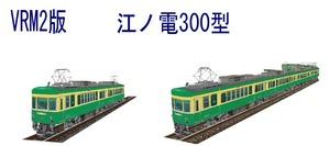 江ノ電300型2