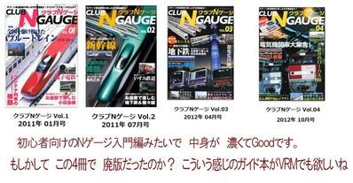 RM-MODELS-中古本2018.7.20購入3