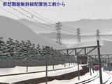 仮想津軽海峡線完成施工前8