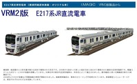VRM2-E217系-1