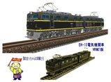 EH10+タキ3000 20輌編成2