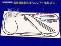 VRM3版貨物レイアウト鉄道博物館改造4