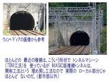 トンネル考察7.