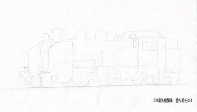 C11蒸気機関車塗り絵その1