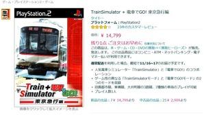 電車でGO+トレインシミュレーター
