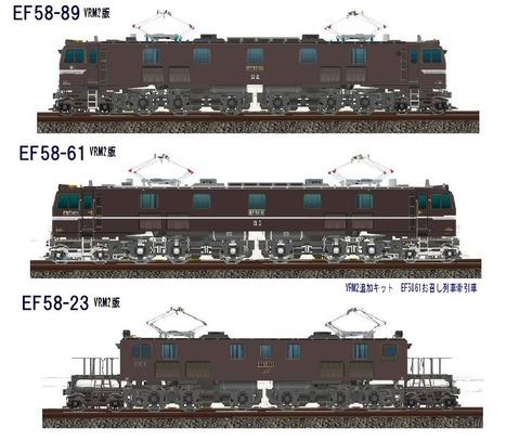 EF58-89-61-B