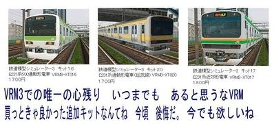 越河レイアウト電車シリーズ72-E231系常磐線B