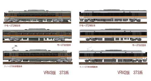 373系画像-4