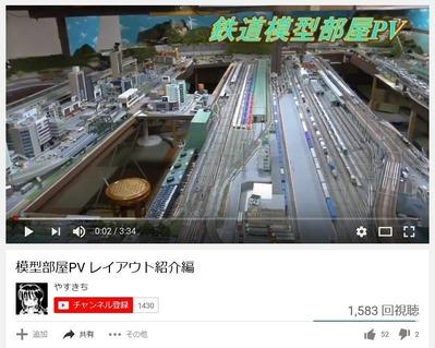鉄道模型部屋紹介1