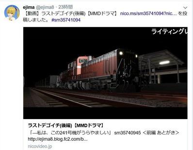 MMD鉄道でC62をつくるEjimaさん2