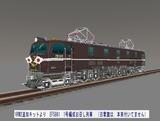 EF5861お召し列車その1