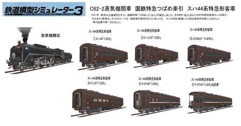 VRM3-C62牽引スハ44系つばめ編成1