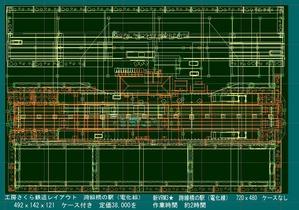 跨線橋の駅部品レイアウト720x480その1