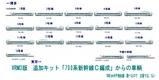 新幹線700系1