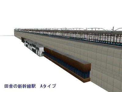 田舎の新幹線駅Aタイプ4