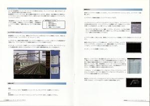 VRM3スタートアップガイド本8-9