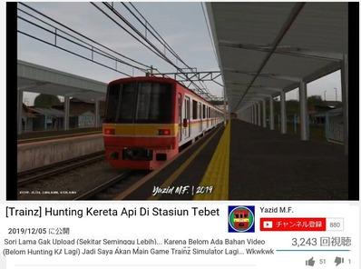 インドネシアTrainz2