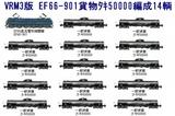 EF66-901貨物タキ50000