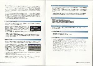 VRM3スタートアップガイド本4-5