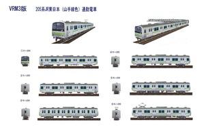205系JR東山手線色通勤電車VRM3版1