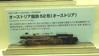 京都鉄道博物館63HOゲージオーストラリア国鉄52形