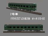 トワイライト24系25形オハネフ25-502