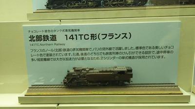 京都鉄道博物館66HOゲージフランス141TC形