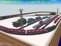 VRM3版貨物レイアウト鉄道博物館6