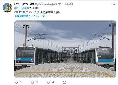 VRM5ビューわかしお209系-1