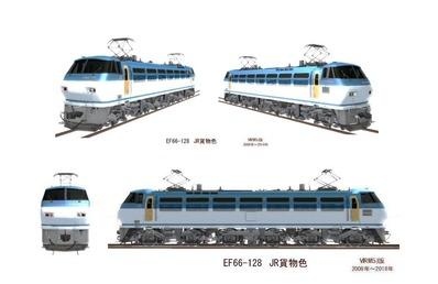 VRM5版EF66-128JR画像1